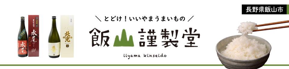 飯山謹製堂